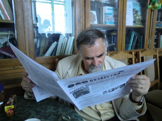 Л.В.Смирнягин за чтением газеты